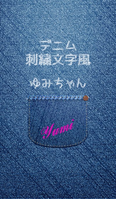 Jeans pocket(Yumi)