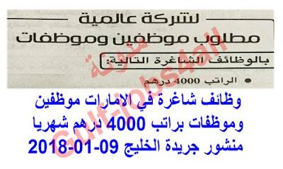 وظائف شاغرة في الامارات موظفين وموظفات براتب 4000 درهم شهريا منشور جريدة الخليج 09-01-2018