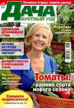 Читать онлайн журнал<br>Дача круглый год (№4 2017)<br>или скачать журнал бесплатно