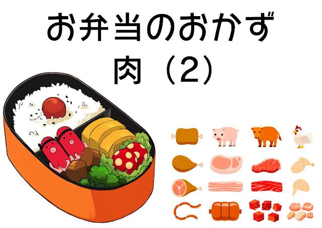 お弁当おかず(肉)2