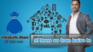 IndiaBulls Dhani App #Phone Se Personal Loan Kaise Le