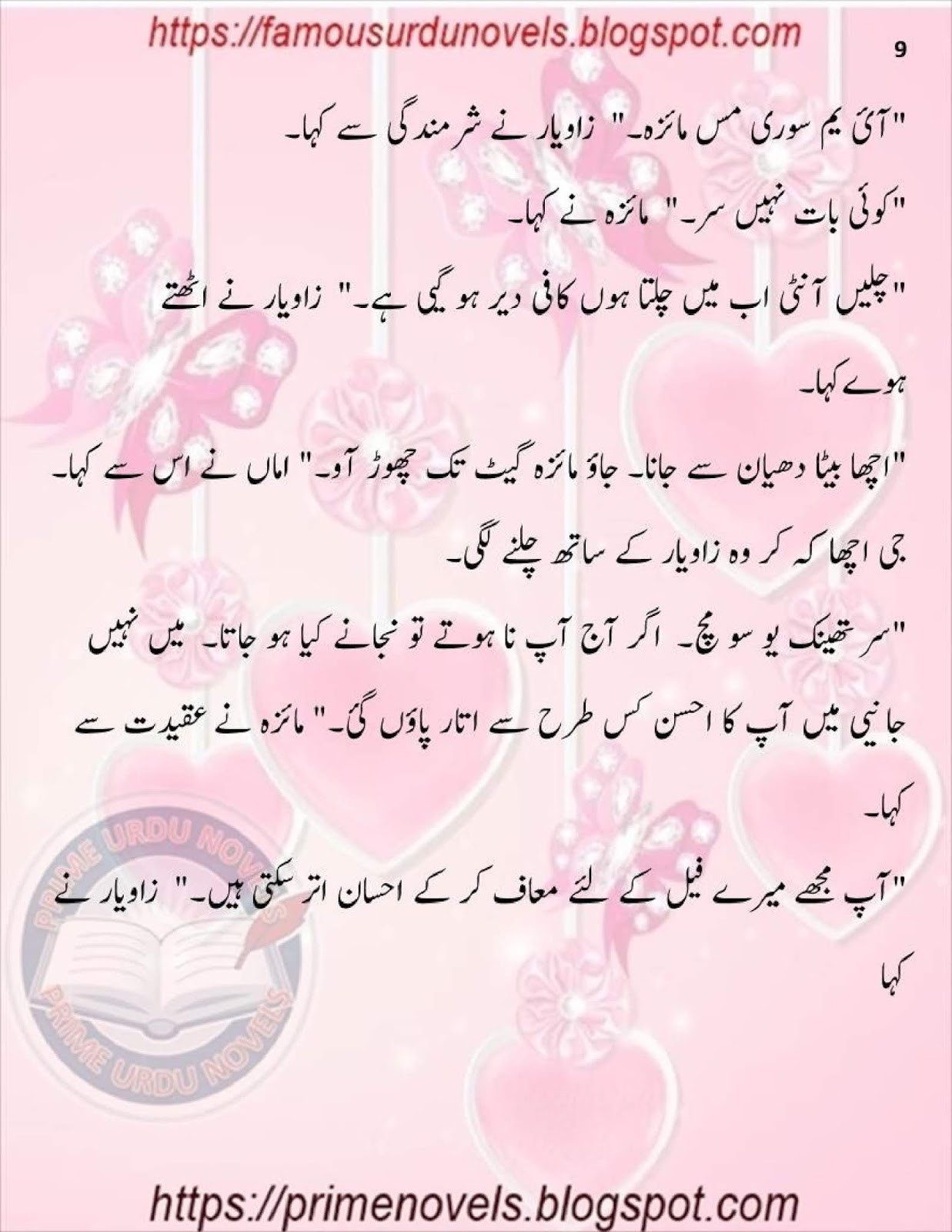 Tu He Meri Junooniyat By Meerab Fatima Kidnapping Based Novel
