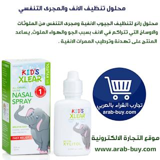 محلول صحي لتنظيف الانف ومجرى التنفس من الملوثات