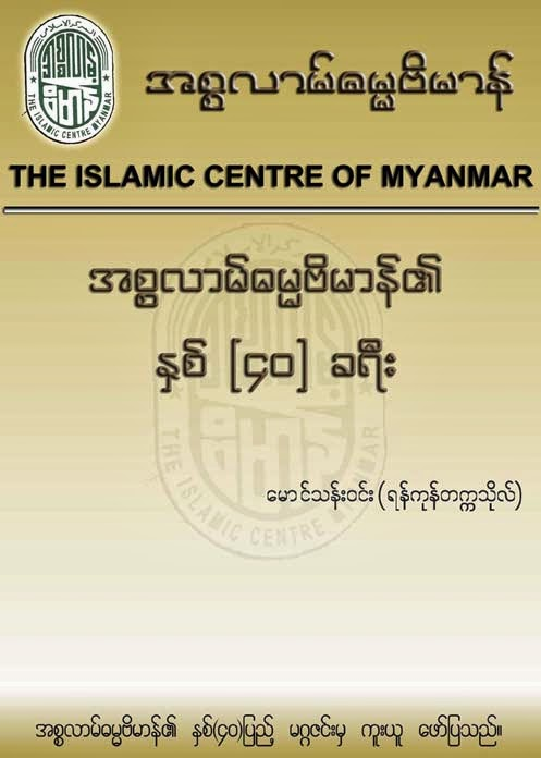 40 Anniversary of the Islamic Center of Myanmar F.jpg