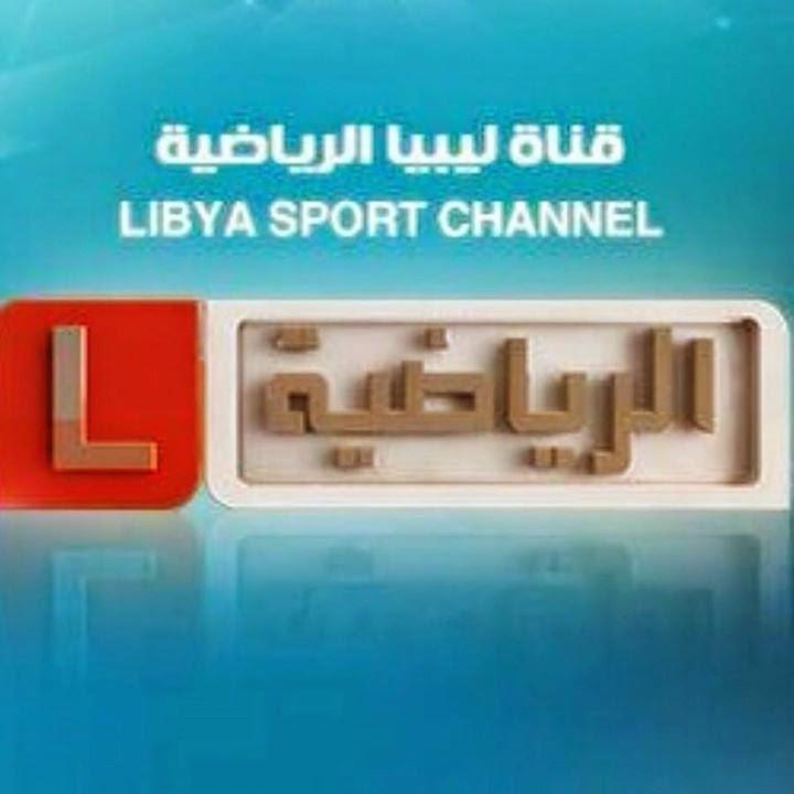 تردد قناة ليبيا الرياضية على النايل سات 2016 - LIBYA SPORT Frequency