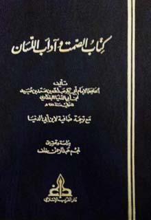 تحميل كتاب الصمت وآداب اللسان مع ترجمة ضافية لابن أبي الدنيا