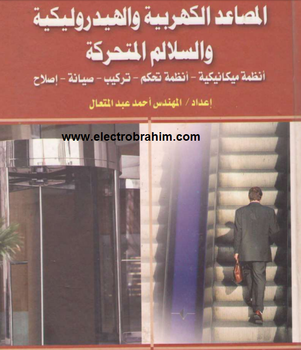 كتاب المصاعد الكهربية والهيدروليكية والسلالم المتحركة pdf