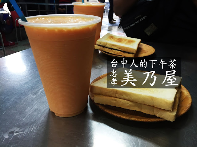 IMG 6731 - 【台中美食】台中人的下午茶 ,創立於1964年的台中忠孝夜市木瓜牛奶老店『美乃屋』@木瓜牛奶@忠孝夜市@下午茶@知名老店