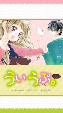 Uirabu Uiuishii Love no Ohanashi de Yukimo Hoshimori