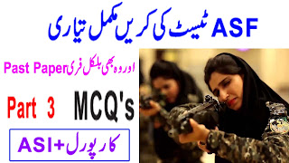 ITS ASF ASI Corporal Jobs MCQs Test Syllabus Papers 2019