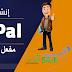 إنشاء حساب بايبال مفعل بدون مشاكل يستقبل و يرسل مجانا