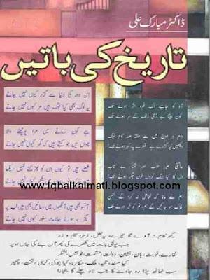 Tareekh ki Batain by Dr Mubarak Ali History Book