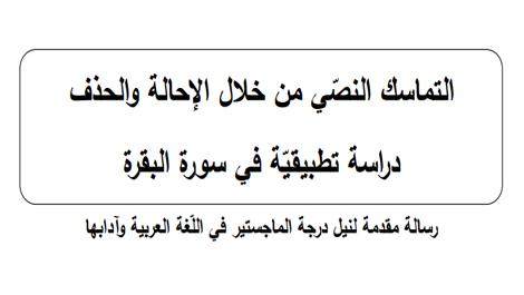 التماسك النصي من خلال الإحالة والحذف د را سة تطبيقية في سورة