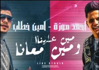 كلمات اغنيه مين معانا ومين علينا احمد موزة امين خطاب