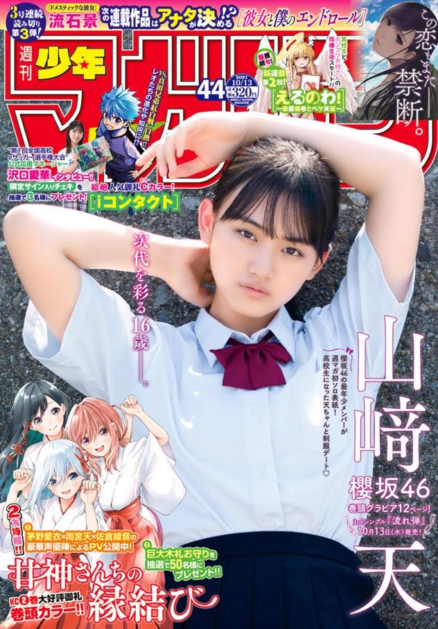 週刊少年マガジン 2021年44号