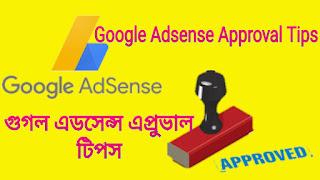 গুগল এডসেন্স এপ্রুভাল পাবার গুরুত্বপূর্ণ টিপস | Google Adsense Approval Tips