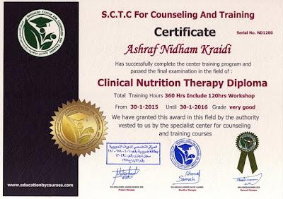 التغذية العلاجية عصام عويضة pdf