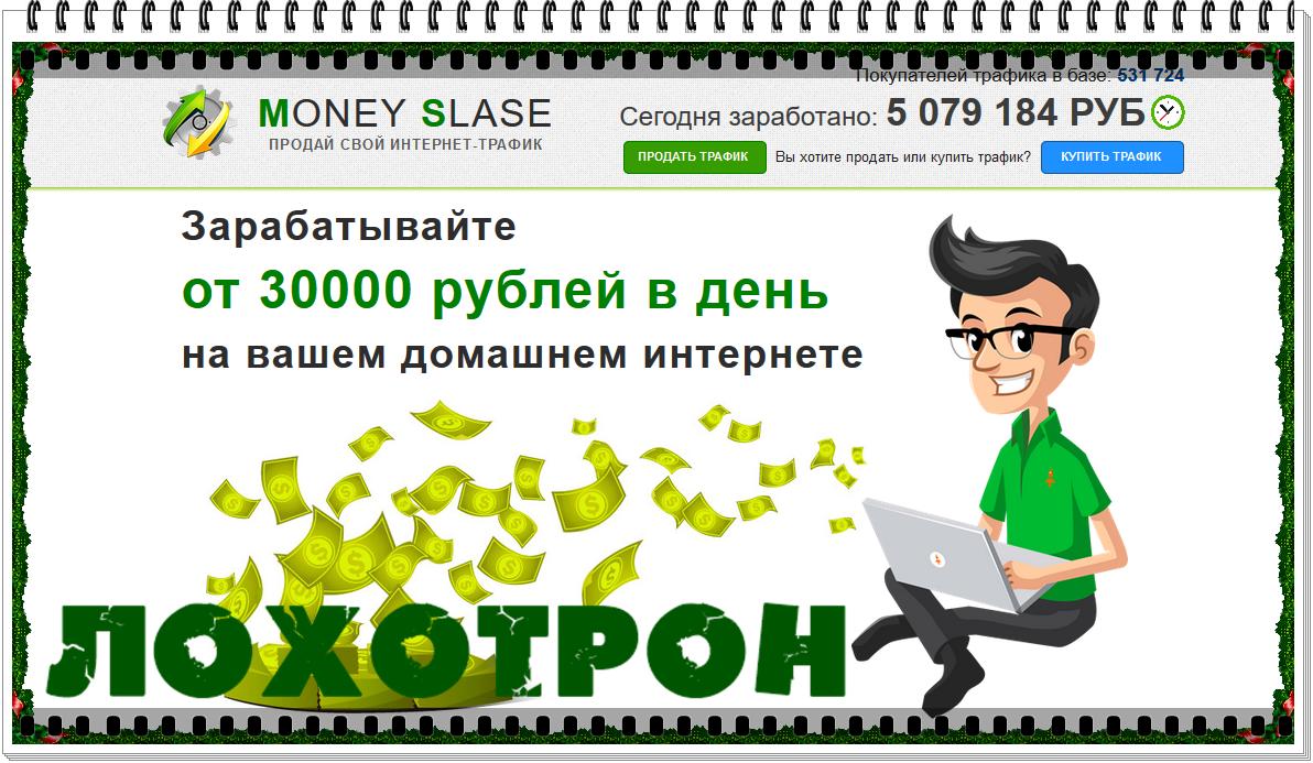 Отзывы, обман? Платформа MONEY SLASE - это новое названия старого лохотрона