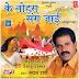 Ke Tohra Sang Jaai Bhojpuri Lyrics
