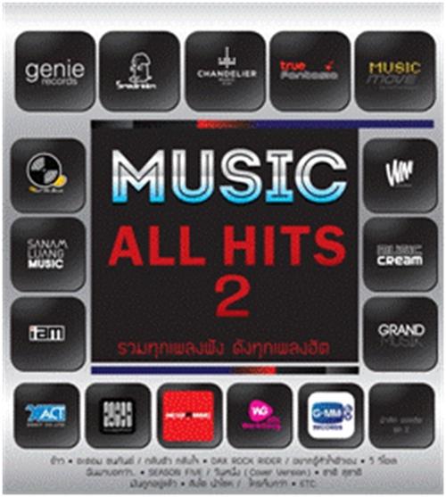 Download [Mp3]-[Hot New] รวมทุกเพลงฟัง ดังทุกเพลงฮิต ในอัลบั้ม MUSIC ALL HITS Vol.2 CBR@320Kbps 4shared By Pleng-mun.com
