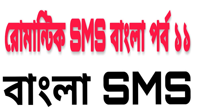 romantic-bangla-sms-part-11