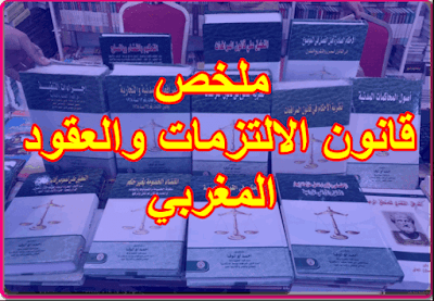 ملخص قانون الالتزمات والعقود المغربي