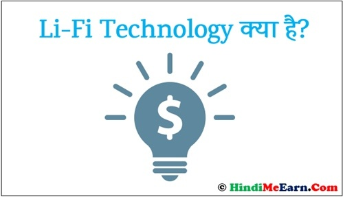 Lifi Technology Kya Hai