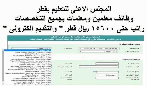 """بالتسجيل الالكترونى وظائف """" المجلس الاعلى للتعليم بقطر """" معلمين ومعلمات براتب 15600 ريال"""