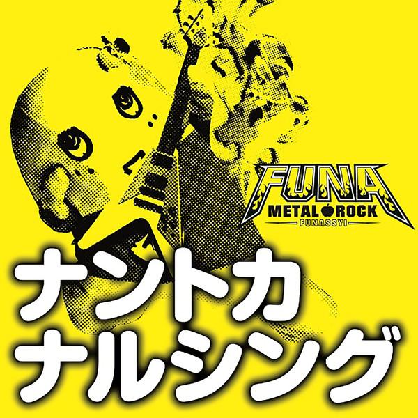 [Single] ふなっしー – ナントカナルシング (2016.08.17/MP3/RAR)