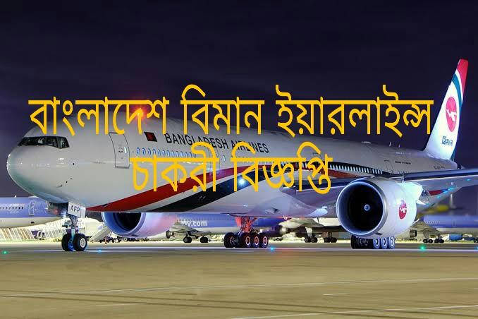 Bangladesh Biman Airlines job circular 2019
