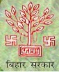 krishi.bih.nic.in online form- Bihar Agriculture Department jobs application form