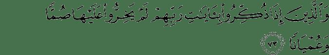 Al Furqan ayat 73