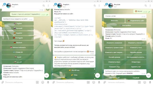 веб чат через телеграм