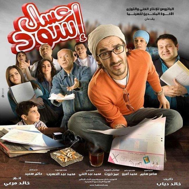 قنوات كله اون لاين شوف فيلم احمد حلمى عسل اسود Dvd