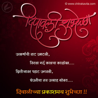 verynicepic-marathi / english/ hindi wishes images 2017