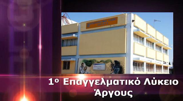 Νέες ειδικότητες στο 1ο ΕΠΑΛ Άργους (βίντεο)