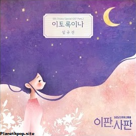 Download Lucia - 이토록이나 (OST Judge vs Judge Part.2) Mp3