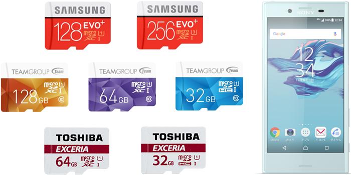 XPERIA X Compact(SO-02J)で使えるマイクロSDカードのおすすめ製品を紹介