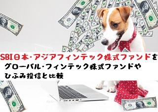 人気のひふみ投信より好成績?『SBI日本・アジアフィンテック株式ファンド』の特徴と成績は?