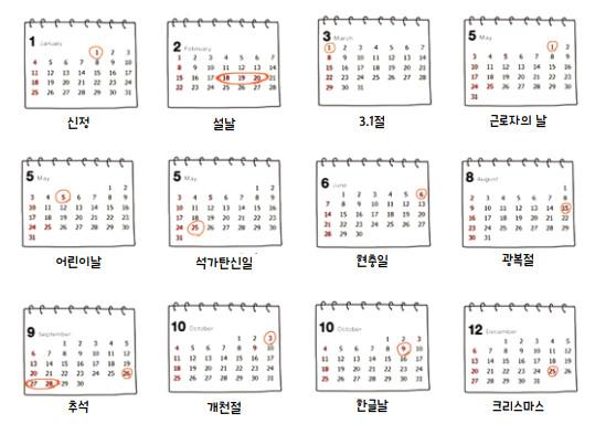정보 Informasi 한국의 공휴일 Hari Libur Nasional Korea