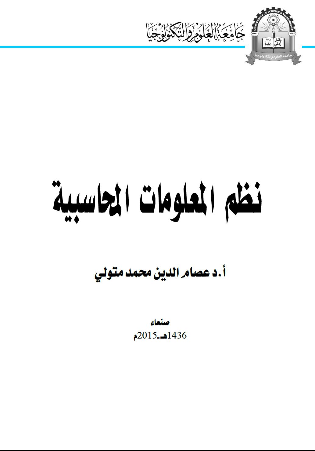 تحميل كتاب نظم المعلومات المحاسبية pdf