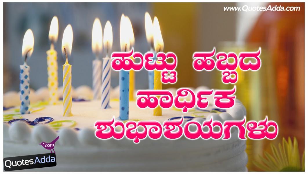 Kannada Birthday Quotes | Happy Birthday Kavanagalu ...  |Kannada Birthday Wishes
