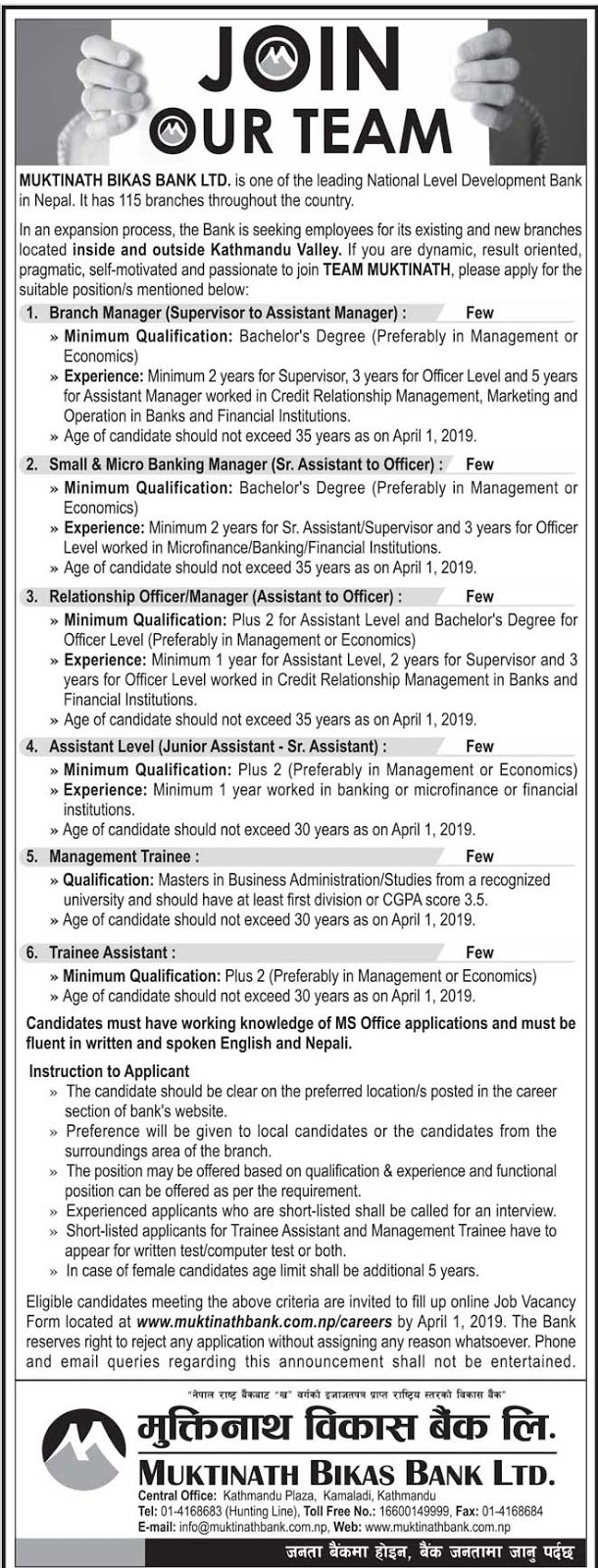 Vacancy notice from Muktinath Bikas Bank Limited (MNBBL)