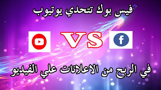 فيس بوك يتحدي يوتيوب في الربح من الإعلان على الفيديوهات