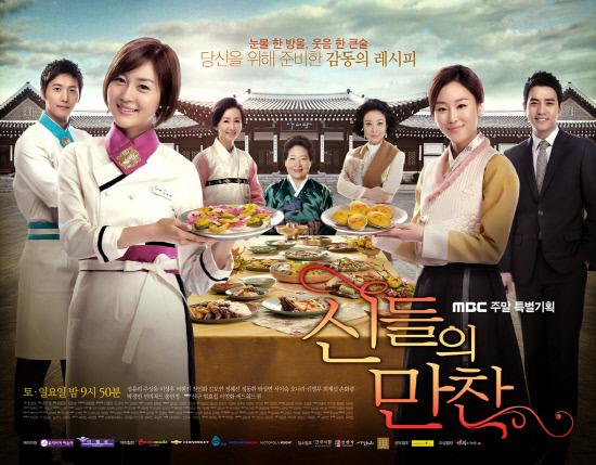 Phim Nữ Bếp Tranh Tài