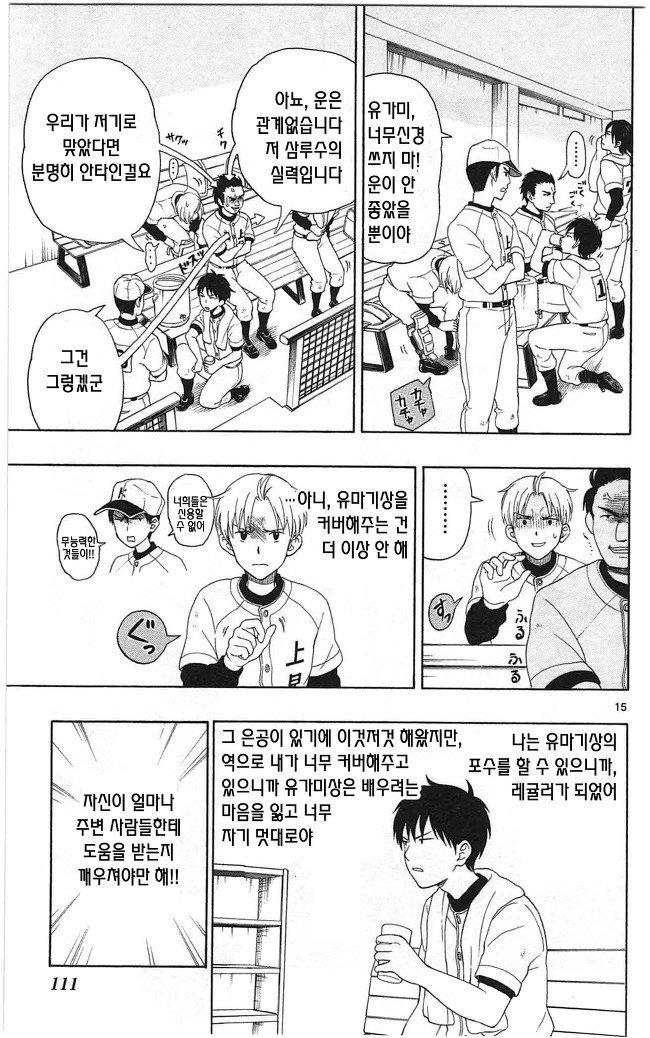 유가미 군에게는 친구가 없다 9화의 14번째 이미지, 표시되지않는다면 오류제보부탁드려요!
