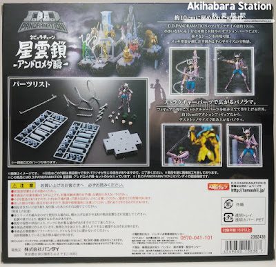 D.D.Panoramation Andromeda Shun y Pisces Aphrodite  - TamashiiNations