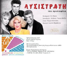 """""""Λυσιστράτη"""" με Μπέζο - Φιλιππίδη στο Αρχαίο Θέατρο του Άργους στις 25 Ιουλίου"""