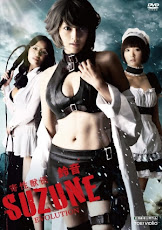 The Parasite Doctor Suzune Genesis (2011) [ญี่ปุ่น]-[18+]