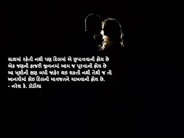 साथमां रहेती नथी पण दिलमां ए छूपाववानी होय छे Gujarati Muktak By Naresh K. Dodia